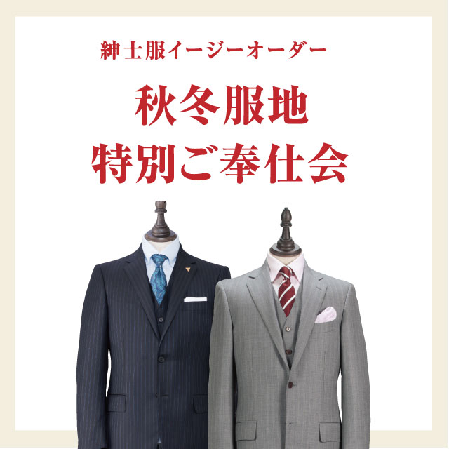 紳士服イージーオーダー 秋冬服地 特別ご奉仕会