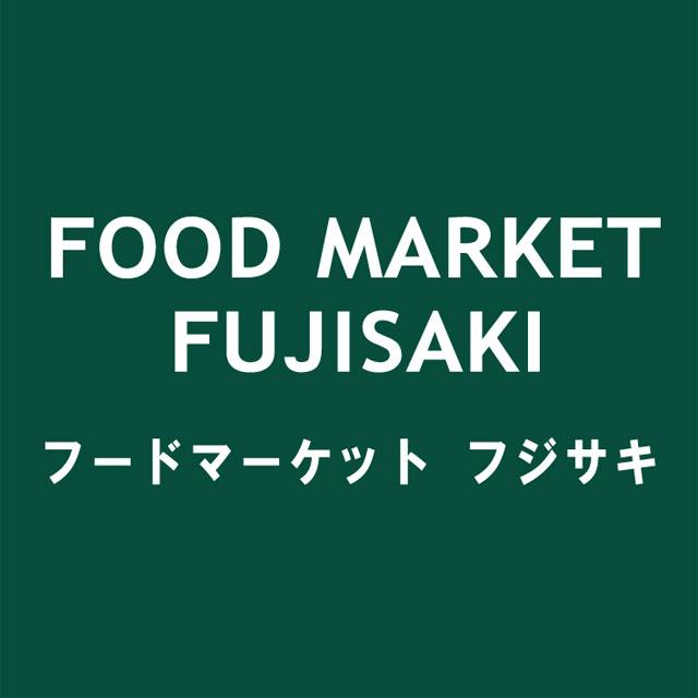9月21日(月)からのフードマーケット フジサキ