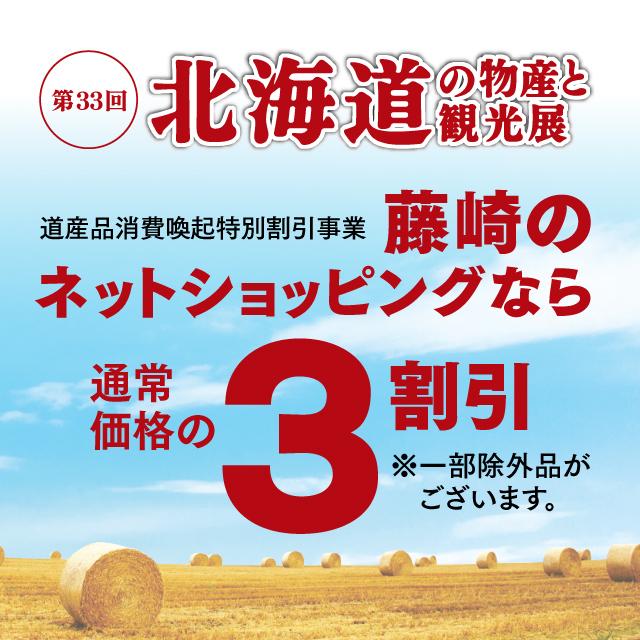 「第33回 北海道の物産と観光展」の商品がおうちで買えて、おうちに届く。