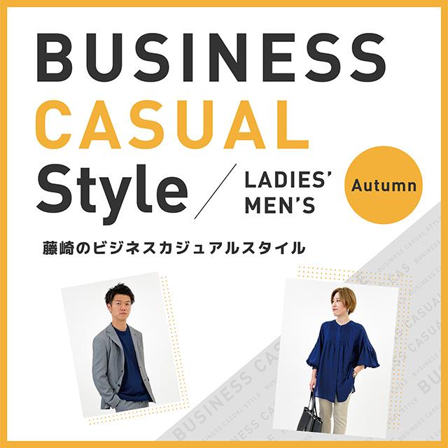 藤崎のビジネスカジュアルスタイル ~もっと楽しく、もっと自由に。~